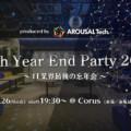 【イベント告知】Tech Year End Party 2018 〜IT業界最後の忘年会〜@Corus(赤坂/赤坂見附/溜池山王)